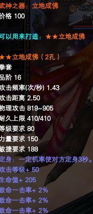 [W2i] - Giới thiệu một số vũ khí mới trong phiên bản Thiên Nộ Thần Phạt 1010