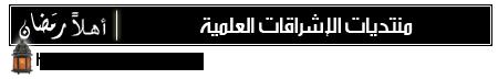 مواقيت الصلاة لشهر رمضان 1437هـ حسب مدينة آولف و ضواحيها 2310