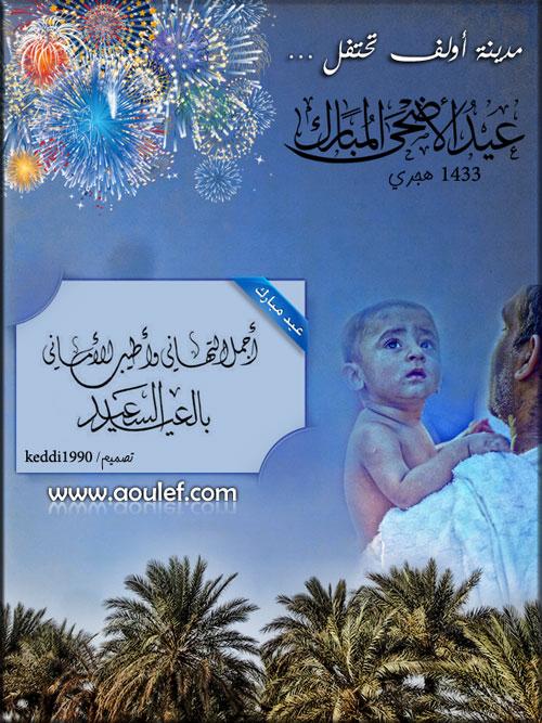 *عيد أضحى مبارك* Ad7a-210