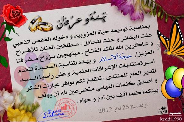 زواج مشرفنا الغالي (حجة الاسلام) ، فلنمطره بالتهاني Hos10