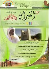 مجلة المنتدى الإلكترونية (النبراس) في عددها الثاني Magazi10