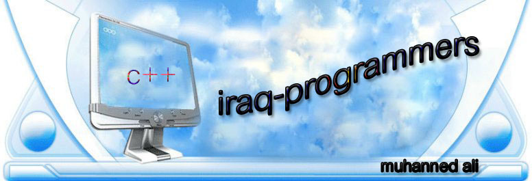 منتديات المبرمج العراقي