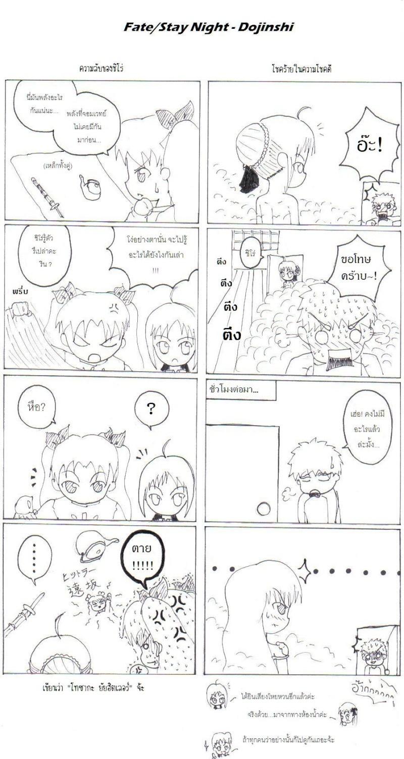 """กระถางหัวหอม - """"Gotta be tough!"""" - Page 2 Fate_d10"""