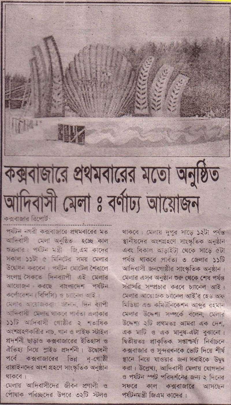 Adi-Basi Mela 2009 @ Cox's Bazar Sea Beach Pre. Ja290011