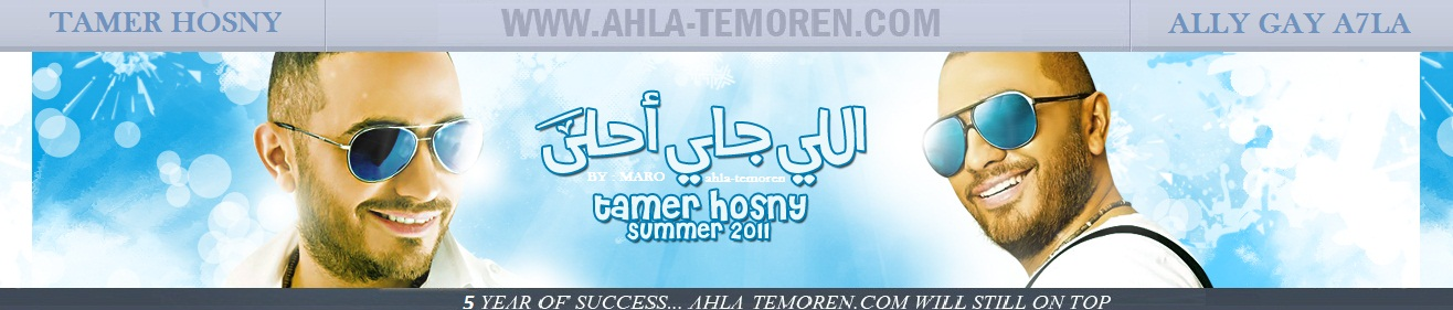 Tamer Hosny Official Forum | Tamer Hosny | Ahla Temoren