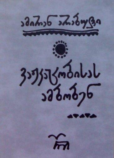 ამირან არაბული Amiran12