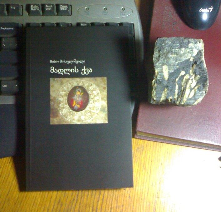 წიგნები და ავტოგრაფები - Page 5 Madlis10