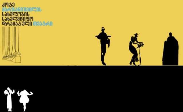 მარჯანიშვილის თეატრის კონკურსი–სემინარი Marjth10