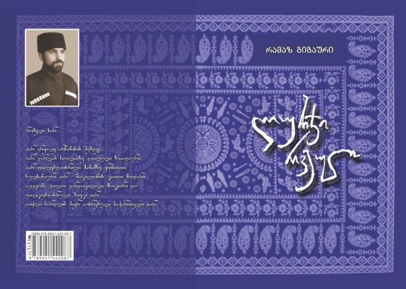 რამაზ გიგაური (პოეზია) - Page 4 Ramaz_11