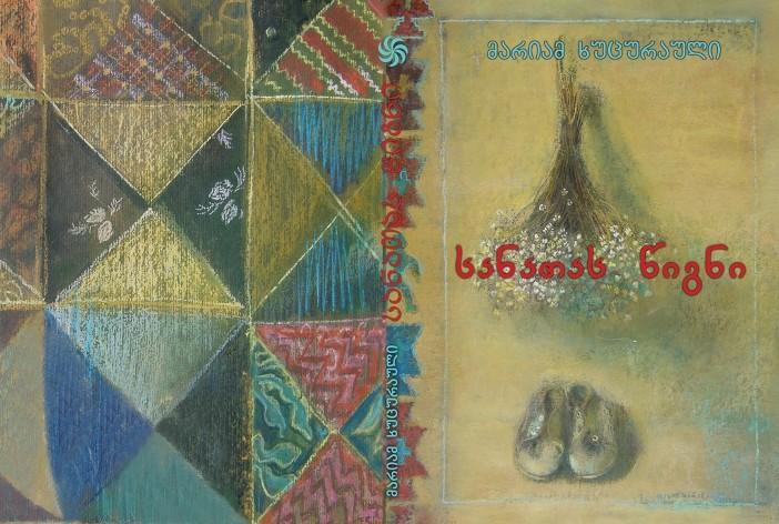 მარიამ ხუცურაული - Page 5 Sanata10
