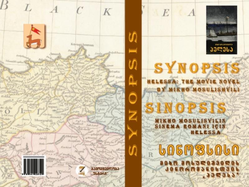 წიგნები და ავტოგრაფები - Page 6 Sinofs10