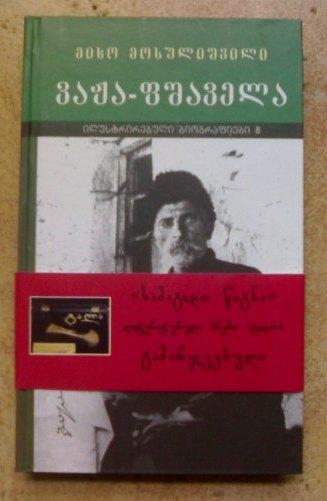 წიგნები და ავტოგრაფები - Page 6 Vazha-11