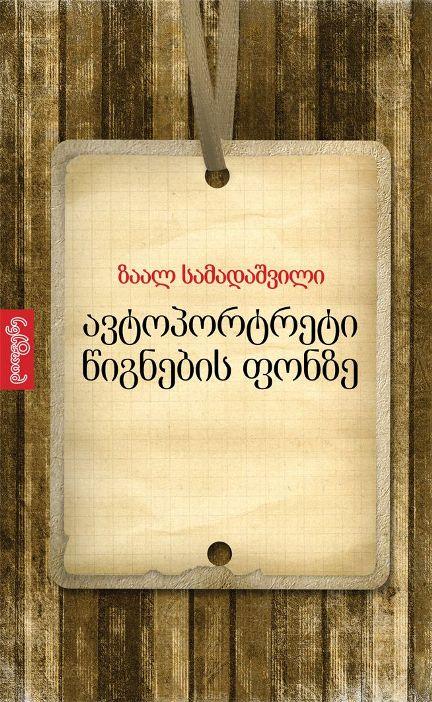ზაალ სამადაშვილი - Page 2 Zaliko11