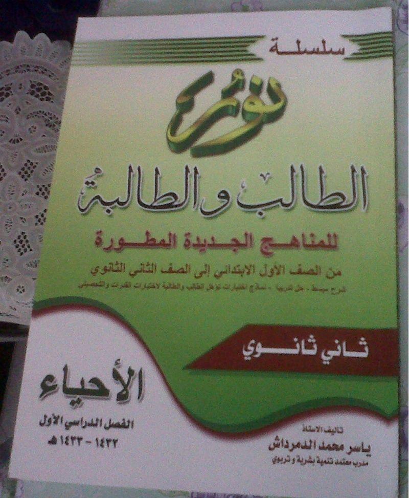 كتاب نور الطالب في الاحياء أ/ ياسر الدمرداش 11110