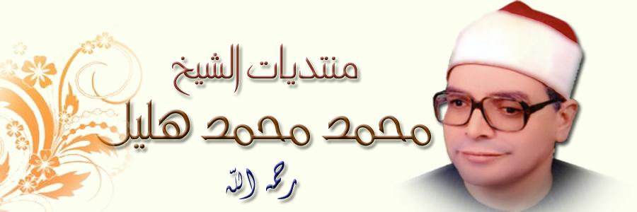 منتدى الشيخ محمد محمد هليل