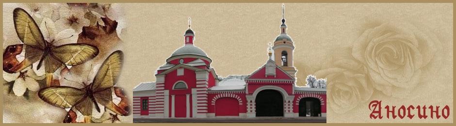 Аносино - Истринский район - Борисоглебский Аносин монастырь