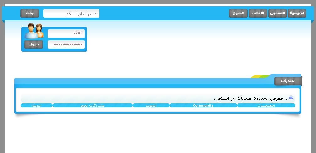 الاستايل التطويري الاول في عالم الانترنت العربي لاحلى منتدى 124
