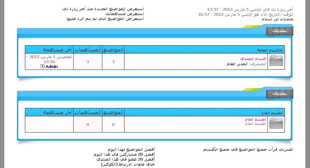 الاستايل التطويري الاول في عالم الانترنت العربي لاحلى منتدى 221