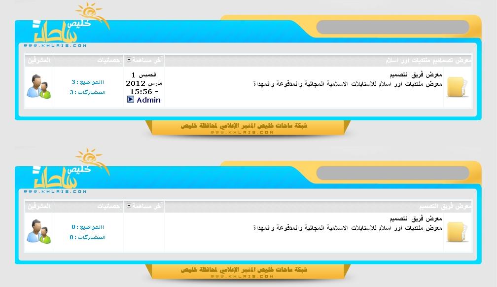 استايل ساحات خليص المنبر الاعلامى المتعدد 4 الوان مميز و احترافي  231