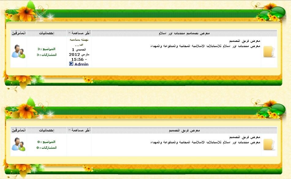 إستايل تومبيلات شهور الخير الاسلامى فلاشى 2012  273