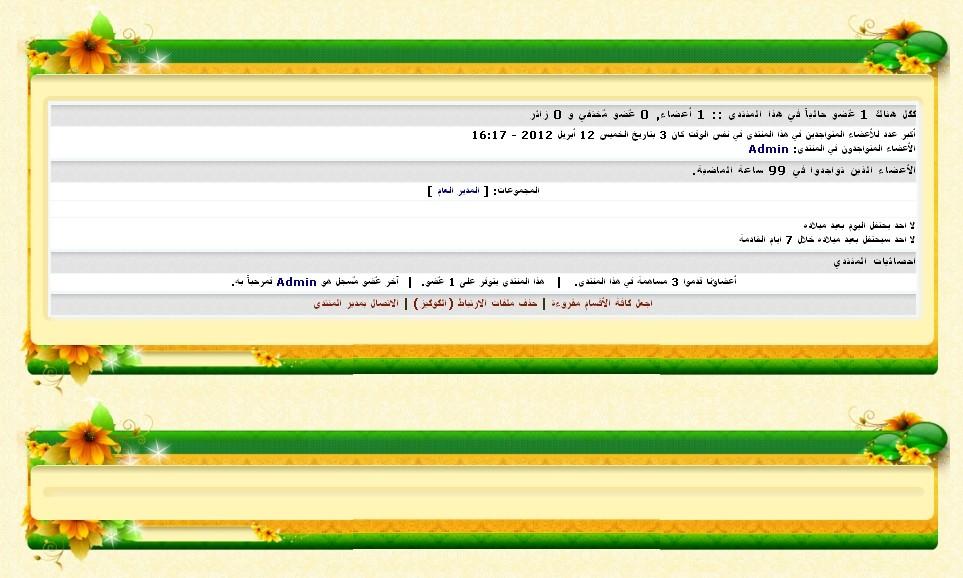 إستايل تومبيلات شهور الخير الاسلامى فلاشى 2012  372