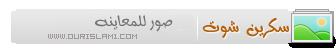 الاستايل التطويري الاول في عالم الانترنت العربي لاحلى منتدى Ouousu10