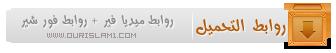 الاستايل التطويري الاول في عالم الانترنت العربي لاحلى منتدى Uusous10