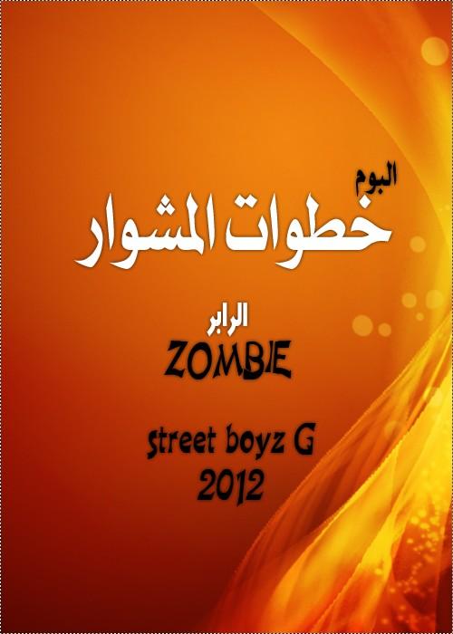 الليبى - هدية الشعب الليبى لثوره السوريه-مع الرابر zombie 13381410