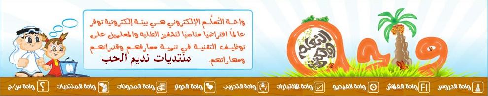 موقع - موقع واحة التعليم .. للدروس والنماذج .. اول موقع يمني تعليمي شامل 1_bmp11