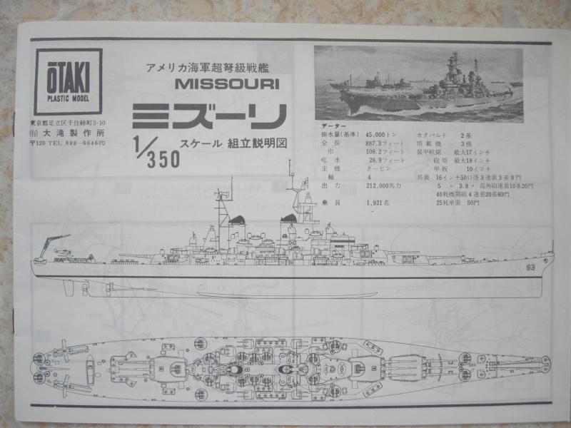 U.S.S MISSOURI 1/350 OTAKI SURPRISE Imgp1416