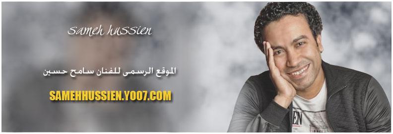 الموقع الرسمى للفنان سامح حسين | sameh hussien Official Website
