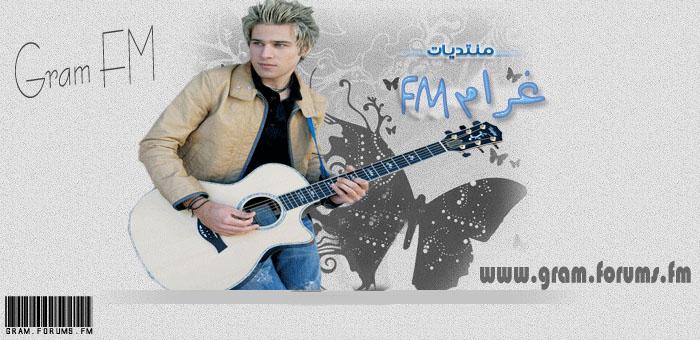 منتدى غرام FM