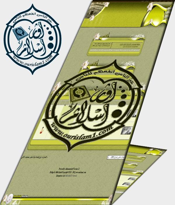 الآن وحصريا الإستايل الإسلامي الراقي الإحترافي لما بعد العيد بتقنية التومبيلات ..2011-2012 - صفحة 4 Untitl18