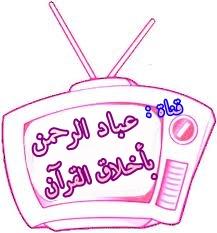 بشرى ساره . إفتتاح قناة عباد الرحمن بأخلاق القرآن على اليوتيوب . Images11