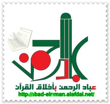 بشرى ساره . إفتتاح قناة عباد الرحمن بأخلاق القرآن على اليوتيوب . Uuou_210