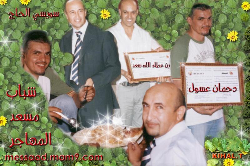 من شباب مسعد المهاجر  00000010
