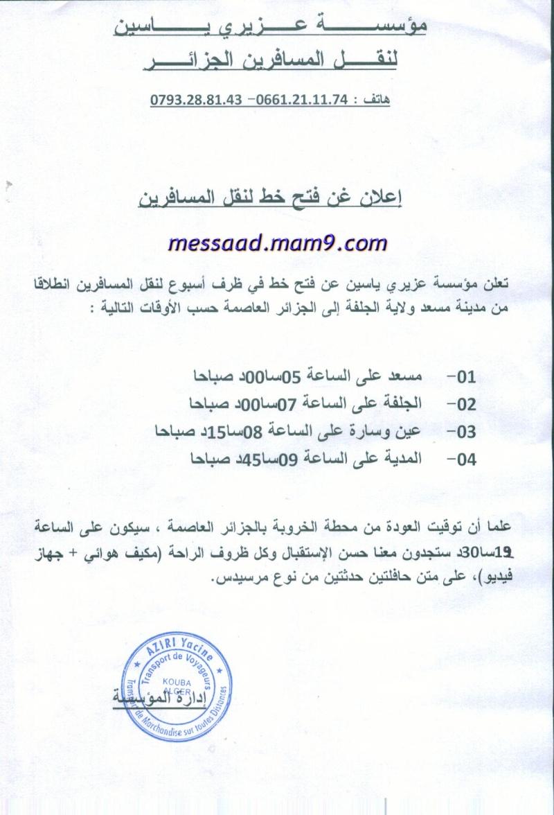 اعلان فتح خط للمسافرين مسعد الجزائر العاصمة Image110
