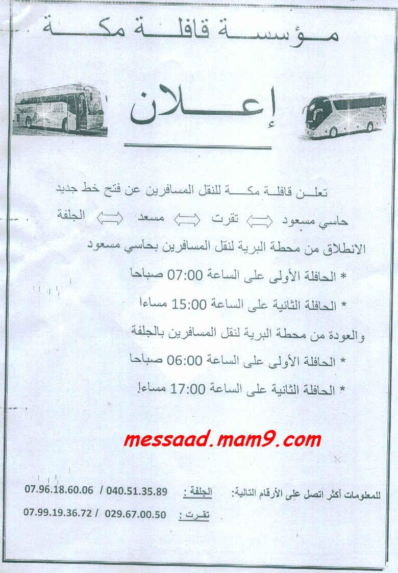 اعلان فتح خط جديد حاسي مسعود - تقرت - مسعد  -الجلفة Oouou10