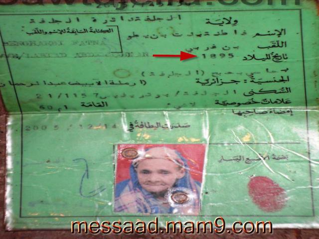 """أكبر المعمرات في هذا العالم التي تعيش """"بحي 100 دار"""" بمدينة الجلفة Sam_0110"""