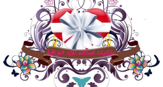 منتديات اصدقاء للابد العراقية