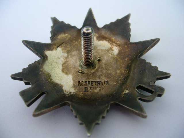 Ordre de la Grande Guerre Patriotique / Urss Oggp411