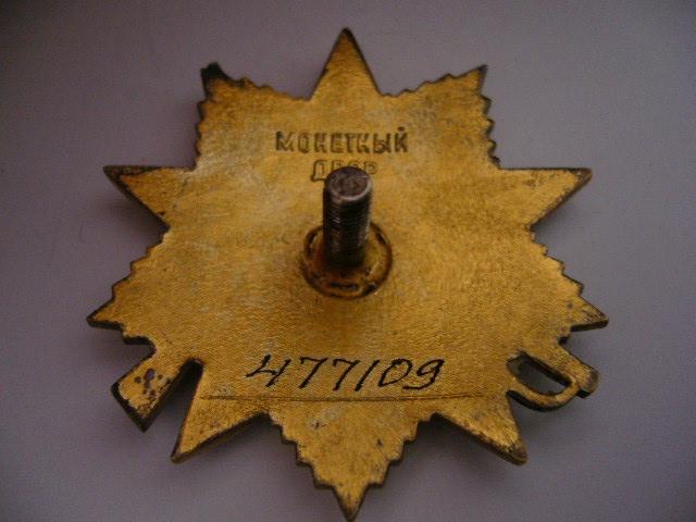 Ordre de la Grande Guerre Patriotique / Urss Oggp_122