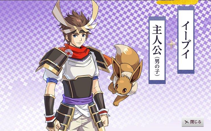 Pokemon Conquest 39730210