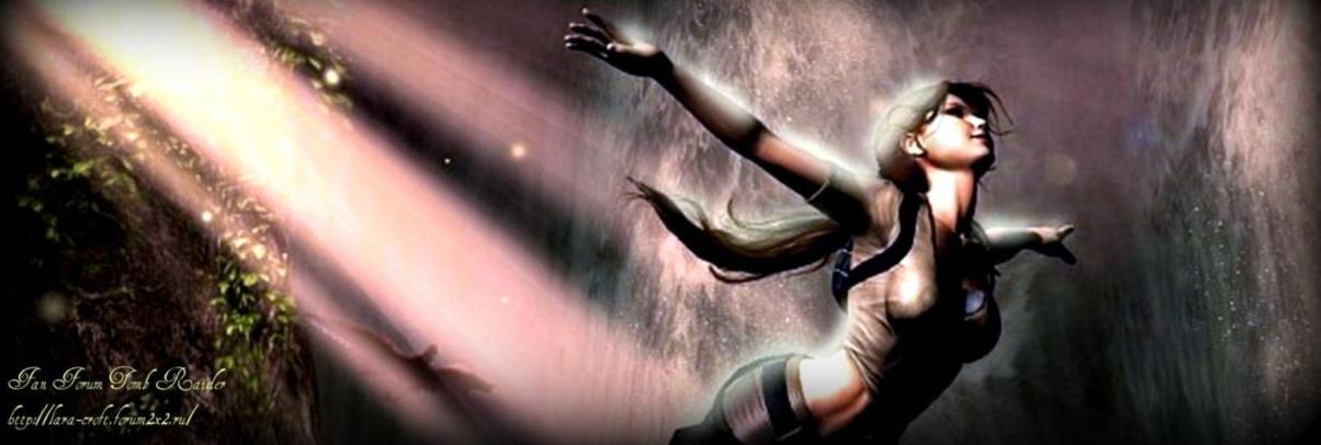 Фан-форум по мотивам игр серии Tomb Raider