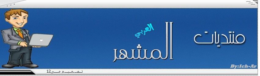 المشهر العربي