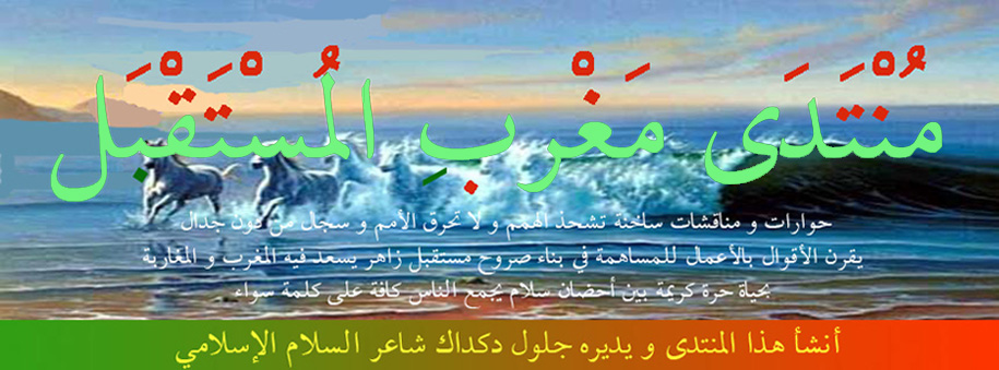 Forum Marocfuturiste - البوابة Ban_ma14