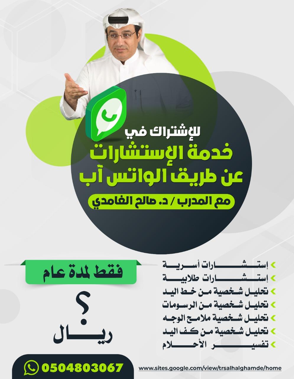 منتدى المدرب / صالح غرم الله  الغامدي Whatsa26