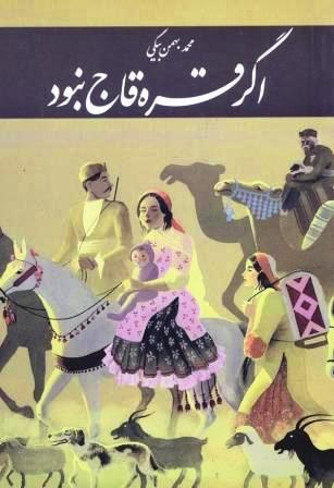 Système éducatif iranien 1179-510