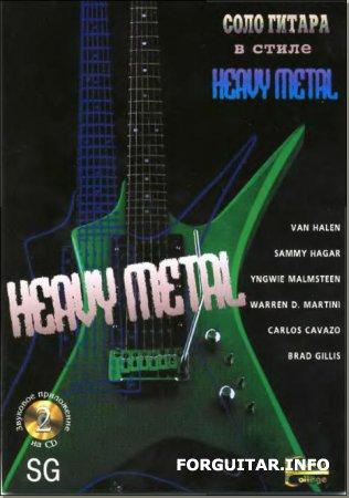 Учебники игры на гитаре и других инструментах. 12240710