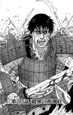 """Les plus grands noms du manga réunis sur le projet """"Social Kingdom"""" ! Kishim10"""
